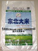 雅安汉源县塑料编织袋厂家定做大米专用包装袋;