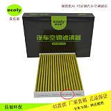 東莞ecoly汽車空調濾清器 廠家直銷LRC-004代理招商品質款濾清器