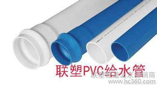 PVC给水管-联塑