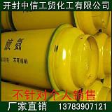河南化工厂家批发价格供应工业级液氨