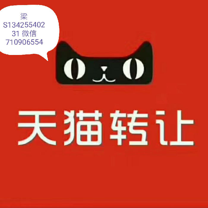 专业办理 :天猫店转让 入驻阿里巴巴诚信通 注册公司 注册商标 办商务证