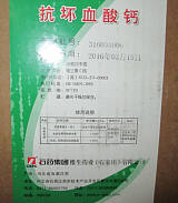 供应维生素C