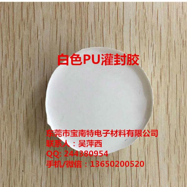 广东聚氨酯PU胶厂家宝南特直销白色PU灌封胶防水防尘抗撕裂