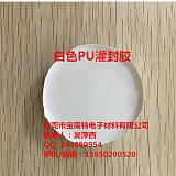 廣東聚氨酯PU膠廠家寶南特直銷白色PU灌封膠防水防塵抗撕裂;