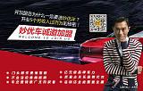 北京妙優車以租代購招商加盟;