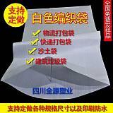 巴中通江县塑料编织袋厂家可来样定做各规格尺寸编织袋;
