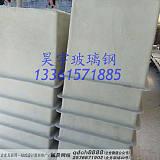 山东潍坊玻璃钢制品加工厂|玻璃钢异型零配件订制;