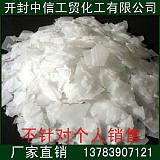 河南化工厂家供应批发片碱|粒碱|氢氧化钠|烧碱