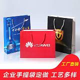 企业手提袋定制纸袋印刷礼品袋定做包装袋子订做广告购物袋;