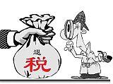 东莞代办退税_退税公司_金石公司