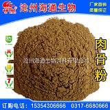 供应饲料级肉骨粉,国产肉骨粉,畜禽宠物饲料,饲料原料