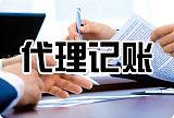 东莞代理记账公司_执照注册_金石会计