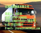 萍乡上栗货物运输找九润物流