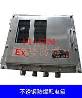 郑州华隆pxk防爆配电箱不锈钢