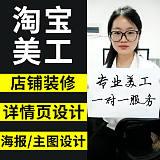 蘇州網店運營推廣淘寶外包天貓托管京東代運營美工外包拚多多托管