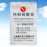 厂家直销特制硫酸钡 缘江国标精细化学品 硫酸钡批发;