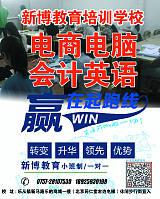 顺德龙江电脑培训、室内设计、3D设计、淘宝电商培训