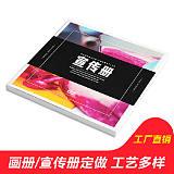 画册印刷企业宣传图册制作广告dm单彩页折页说明书手册定制