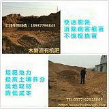 山东厂家生产供应发酵木薯渣腐熟菌 种堆肥发酵有机肥制作方法