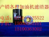 北京三金加油机DJ0810A过滤器内芯六块磁铁