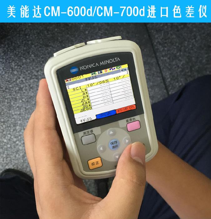 日本柯尼卡美能达CM-700d 美能达分光测色仪原装进口电脑色差仪