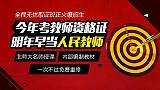 北京文硕教育专业教师资格证培训辅导通过率90%