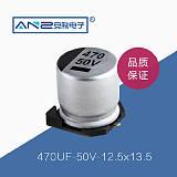 LEDAC模组驱动专用贴片电解470UF 50V 12.5x13.5
