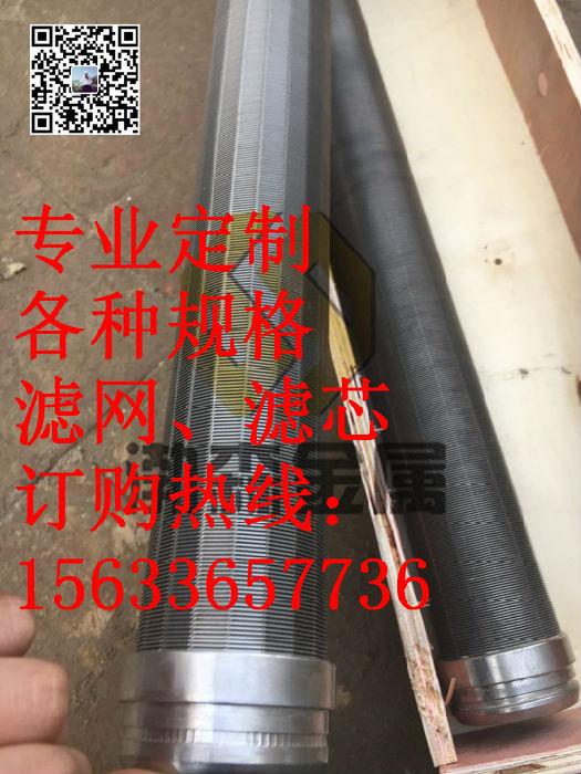 耐腐蚀绕丝管、楔形丝绕丝滤芯、不锈钢布水器支管