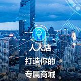 广州点点客微信商城系统平台人人店