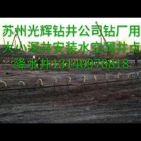 苏州光辉钻井公司