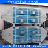 等离子净化器3000风量工业废气处理全套设备 低温等离子废气处理环保设备