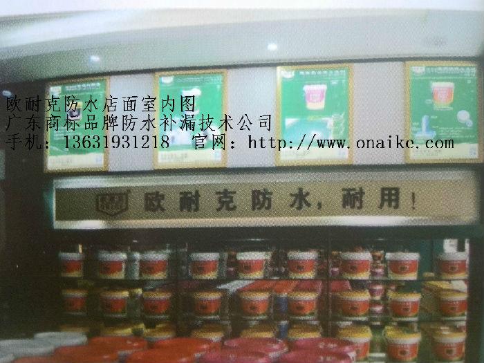 欧耐克防水官网-惠州知名品牌防水补漏公司