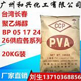 台灣長春聚乙烯醇 PVP BP-05 17 24 26