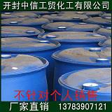 无水乙醇厂家批发,工业级酒精供应商价格报价