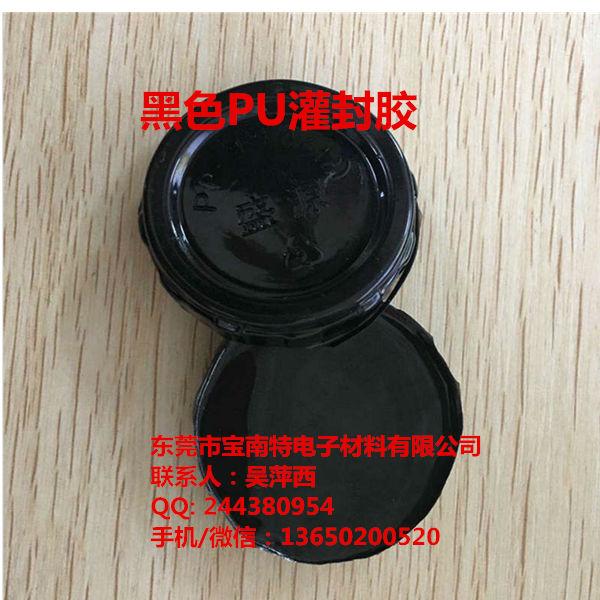 东莞聚氨酯厂家直接宝南特牌黑色PU灌封胶抗撕抗折防水胶