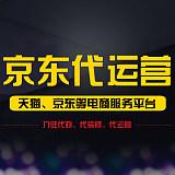 天津淘寶代運營網店托管天貓入駐京東商城裝修設計美工外包