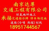 南京道路划线-涂敷(撒玻璃珠);