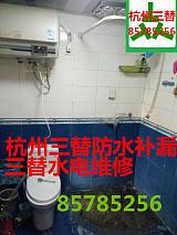 杭州三替公司卫生间漏水维修防水补漏85785256