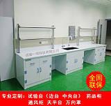 理化板实验台实验室工作台定制化学试验桌钢木边台全钢全木中央台