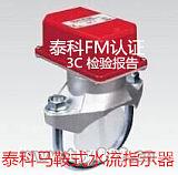 泰科-可靠水流指示器150-1.6