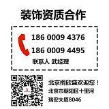 北京桐欣盛提供装饰资质合作服务