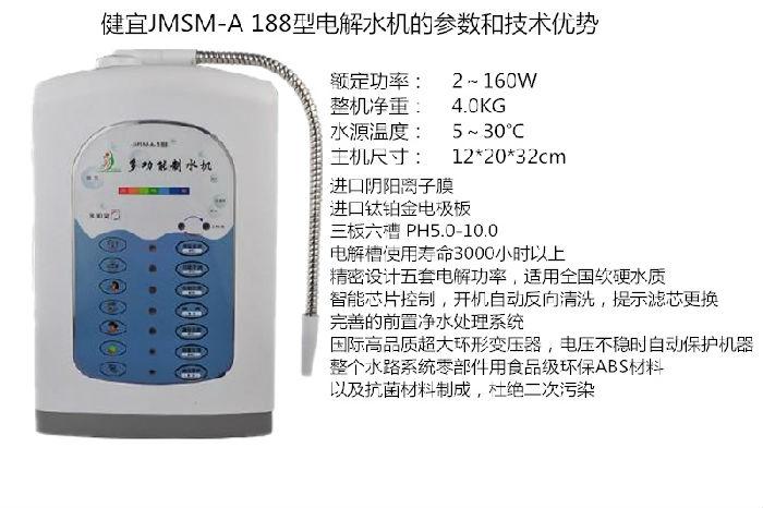 县城净水器总批发商 长沙岳麓电解水机九级能量水机经营部