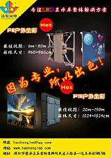 浩宏光电 LED显示屏 广告屏 P2 P3 P4 P5 P6 P8 P10