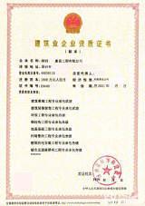 深圳建筑施工资质专业办理,新申请、增项、升级、转让