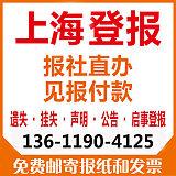 新民晚报广告部老师联系电话:13611904125,拨打电话即可为你办理登报业务