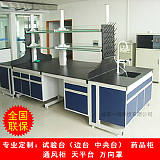 温江地区实验室通风柜 实验全钢实验台 中央台 钢木实验边台试剂