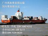 东莞到连云港海运集装箱海运物流运输