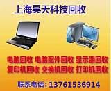 上海昊天环保(浦东显示器回收);