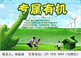 2018广州有机食品展览会