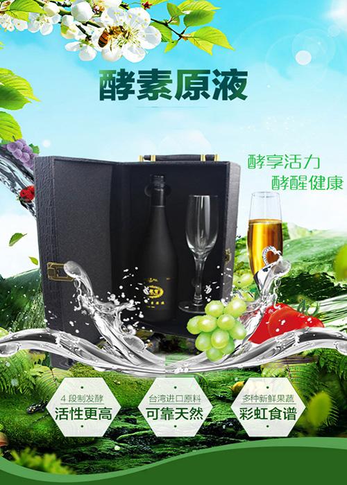 酵素oem果蔬酵素台湾进口原材料